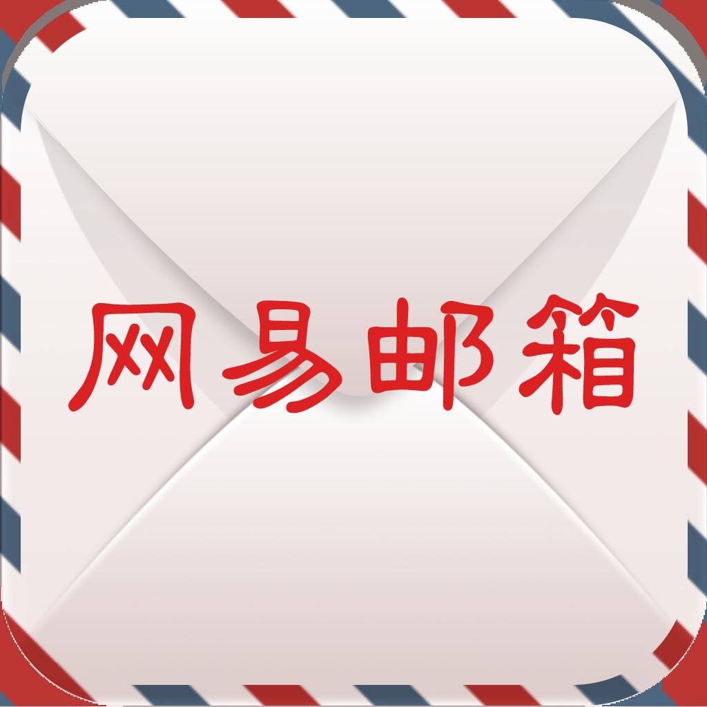 加密邮箱-网易邮箱